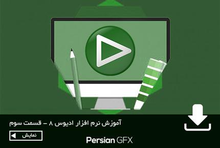 آموزش ویدئویی رایگان EDIUS PRO 8 به زبان فارسی قسمت سوم - معرفی پنجره Time Line و ساخت یک کلیپ ورزشی