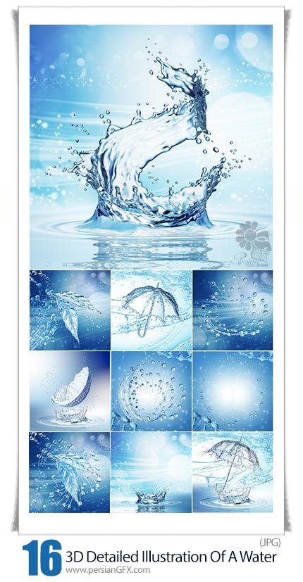 دانلود تصاویر با کیفیت طرح های متنوع سه بعدی با آب - 3D Detailed Illustration Of A Water