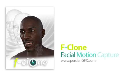 دانلود نرم افزار ضبط حرکات و حالات چهره به صورت سه بعدی - F-Clone Facial Motion Capture v1.12 x64