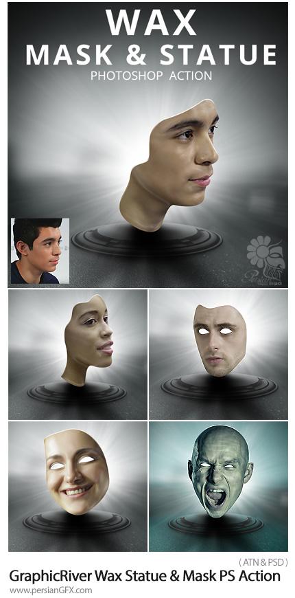 دانلود اکشن فتوشاپ تبدیل تصاویر به مجسمه ماسک صورت به همراه آموزش ویدئویی از گرافیک ریور - GraphicRiver Wax Statue And Mask Photoshop Action