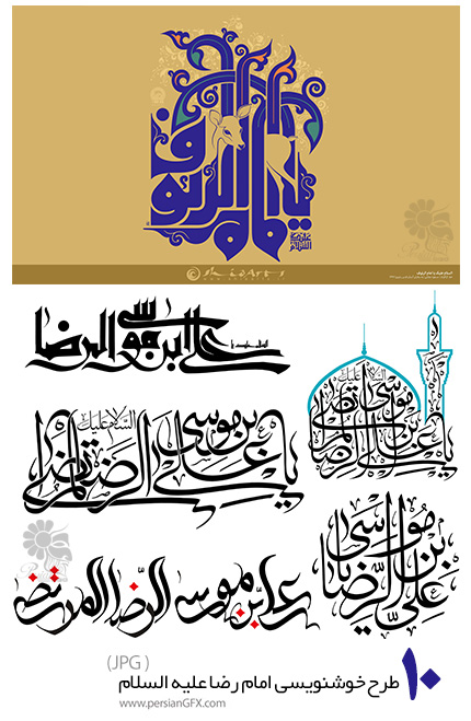 دانلود 10 طرح خوشنویسی امام رضا علیه السلام