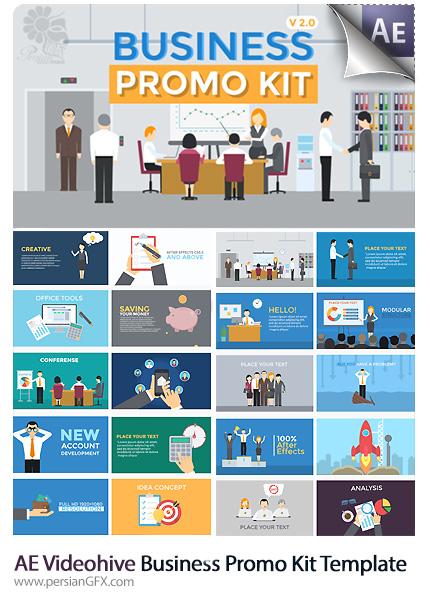 دانلود کیت ساخت پروژه های تجاری موشن گرافیک در افترافکت از ویدئوهایو - Videohive Business Promo Kit After Effects Template