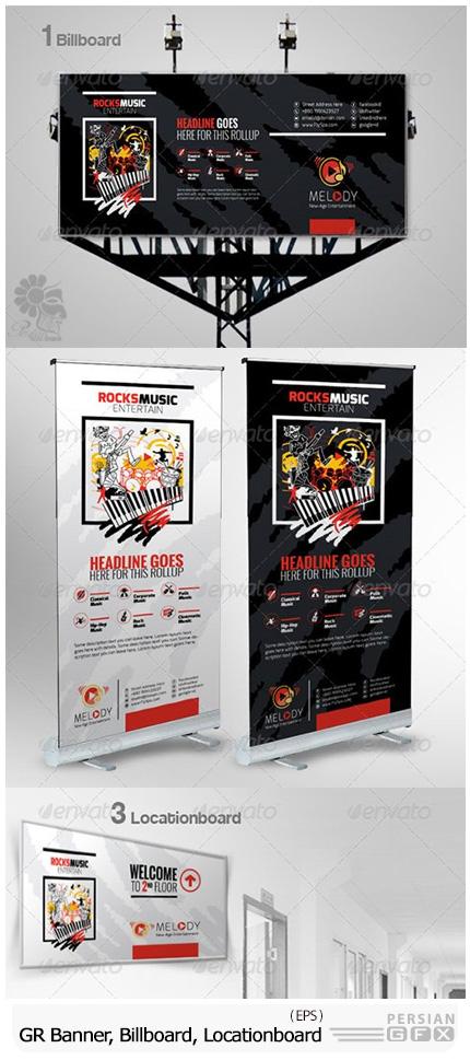 دانلود تصاویر وکتور بنر استند، بیلبورد و تابلوی اعلانات از گرافیک ریور - Graphicriver Melody Clean Signage Pack