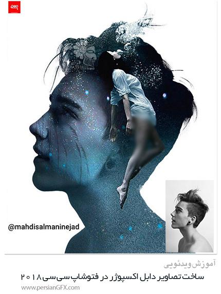 دانلود آموزش ساخت تصاویر دابل اکسپوژر در فتوشاپ سی سی 2018 به زبان فارسی - Creating Double Exposure Photo In Photoshop CC 2018