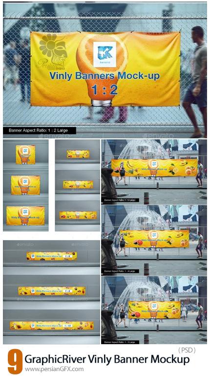 دانلود 9 موکاپ لایه باز بنرهای تبلیغاتی خیابانی از گرافیک ریور - GraphicRiver Vinly Banner Mockup