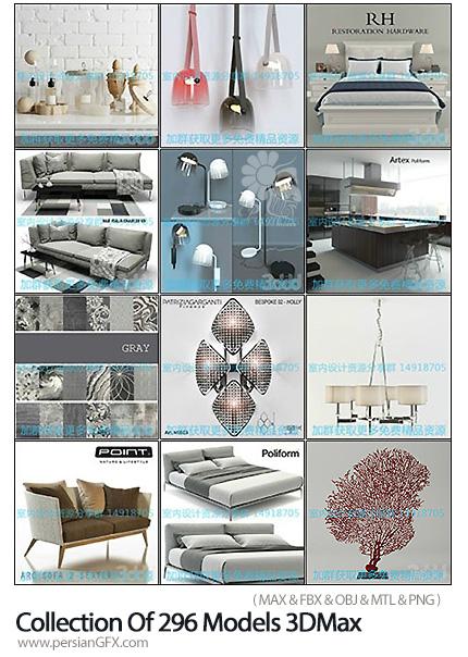 دانلود 296 مدل آماده سه بعدی وسایل خانه و اشیاء تزئینی متنوع - Collection Of 296 Models 3DMax