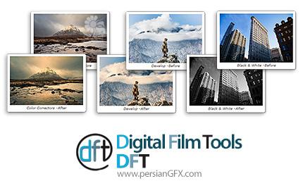 دانلود نرم افزار شبیه سازی فیلترهای دوربین برای عکس ها - Digital Film Tools DFT v1.1 x64