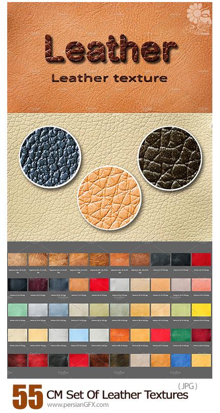دانلود 55 تکسچر با کیفیت چرم - CM Set Of Leather Textures