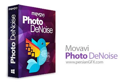 دانلود نرم افزار حذف نویزها و عیب های تصاویر - Movavi Photo DeNoise v1.0.0