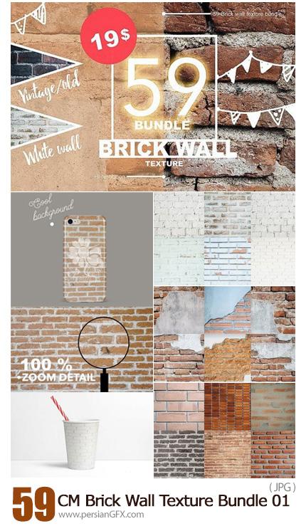 دانلود 59 تکسچر با کیفیت دیوار آجری متنوع - CM 59 Brick Wall Texture Bundle 01