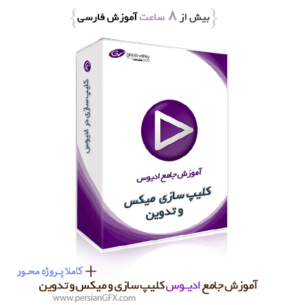 دوره جامع آموزش ادیوس - Edius Pro کلیپ سازی، تدوین و ویرایش از پایه تا پیشرفته به زبان فارسی