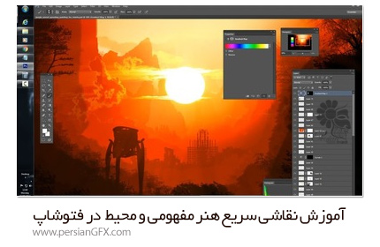 دانلود آموزش نقاشی سریع هنر مفهومی و محیط در فتوشاپ - CmiVFX Photoshop Speed Painting For Concept Art And Environments