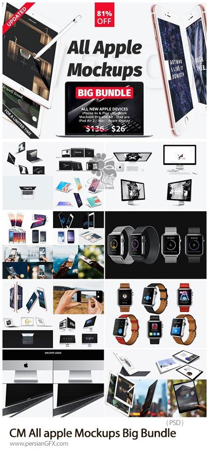 دانلود مجموعه موکاپ لایه باز محصولات شرکت اپل، آیفون، آیپد، اپل واچ، لپ تاپ و ... - CM All apple Mockups Big Bundle