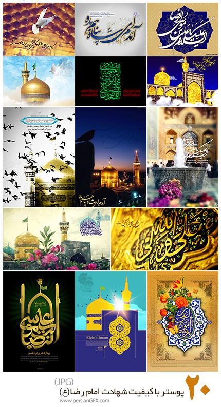 دانلود 20 پوستر با کیفیت شهادت امام رضا علیه السلام