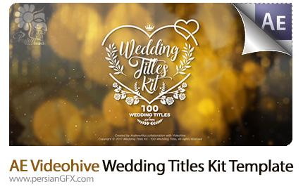 دانلود 100 تایتل آماده عروسی به همراه افکت های بوکه، گرد و غبار، باران و ... برای افترافکت به همراه آموزش ویدئویی از ویدئوهایو - Videohive Wedding Titles Kit
