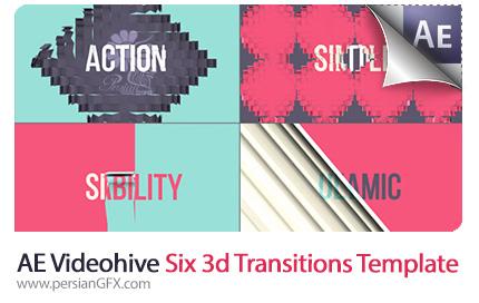 دانلود 6 ترانزیشن سه بعدی متحرک برای افترافکت از ویدئوهایو - Videohive Six 3d Transitions After Effects Template