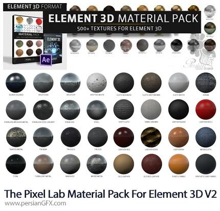 دانلود مجموعه متریال و تکسچرهای متنوع المنت تریدی - The Pixel Lab Material Pack For Element 3D V2