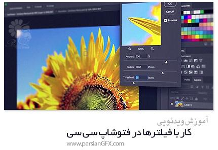 دانلود آموزش کار با فیلترها در فتوشاپ سی سی - Pluralsight Photoshop CC: Working With Filters
