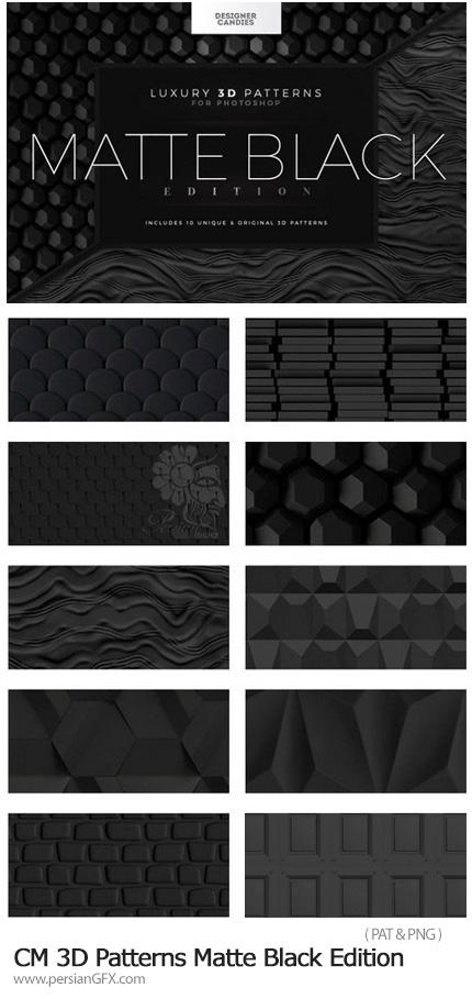 دانلود پترن فتوشاپ با طرح های سه بعدی مشکی - CM 3D Patterns Matte Black Edition