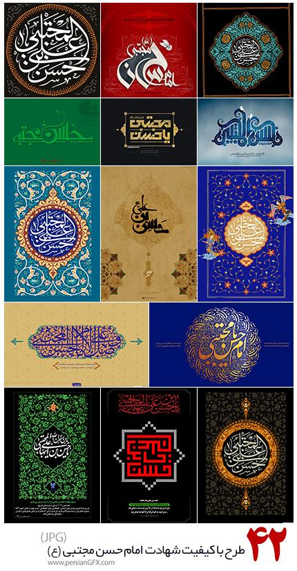 دانلو طرح های با کیفیت شهادت امام حسن مجتبی علیه السلام