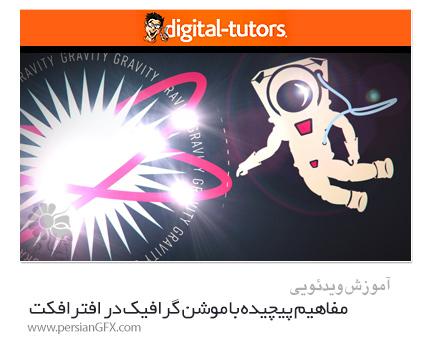 دانلود آموزش توضیح مفاهیم پیچیده با موشن گرافیک در افترافکت - Digital Tutors Explaining Complex Topics With Motion Graphics In After Effects