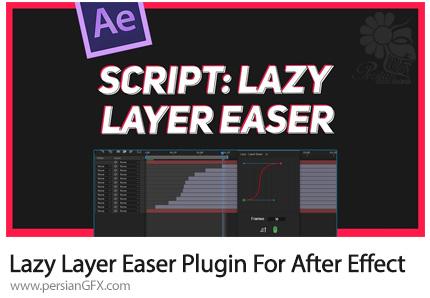 دانلود پلاگین Lazy Layer Easer برای افترافکت به همراه آموزش ویدئویی - Lazy Layer Easer v.1.0.1 Plugin For After Effects