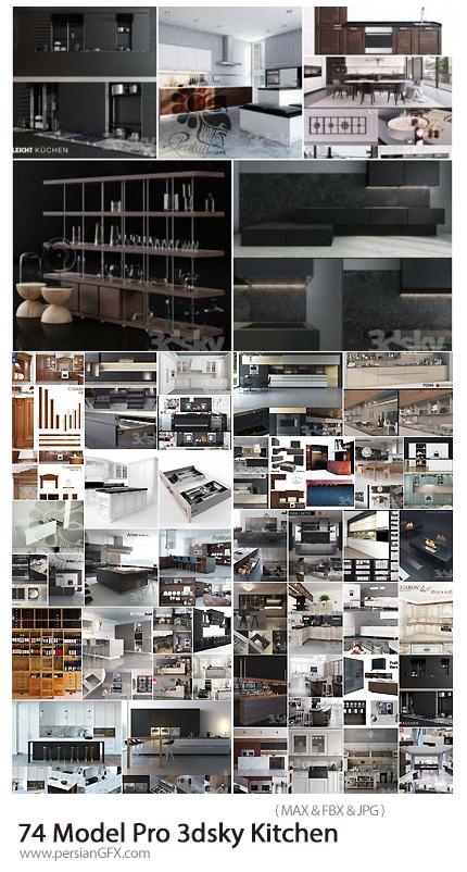 دانلود 74 مدل آماده سه بعدی آشپزخانه، کابینت، ظروف آشپزخانه، اجاق گاز، سینک و ... - 74 Model Pro 3dsky Kitchen