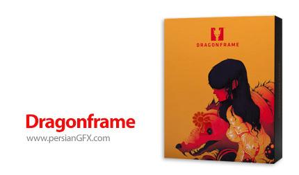دانلود نرم افزار ساخت انیمیشن بر پایه حرکات استاپ موشن - Dragonframe v4.1.8 x64