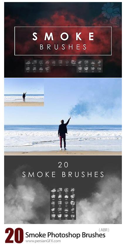 دانلود 20 براش فتوشاپ دود - 20 Smoke Photoshop Brushes