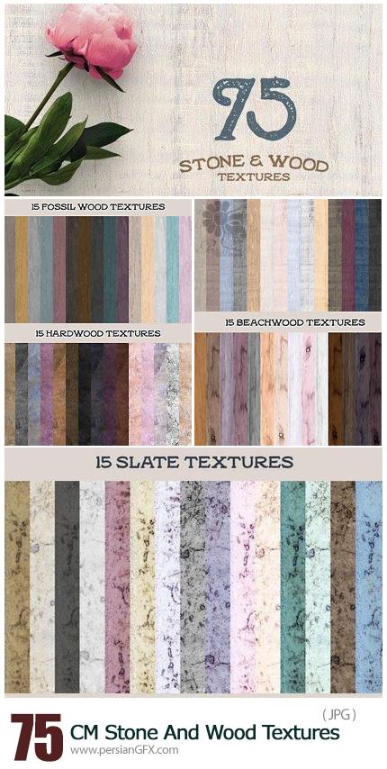 دانلود 75 تکسچر چوبی و سنگی متنوع - CM 75 Stone And Wood Textures
