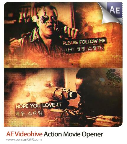 دانلود پروژه آماده افترافکت تیزر فیلم های جنگی سینمایی به همراه آموزش ویدئویی از ویدئوهایو - Videohive Action Movie Opener