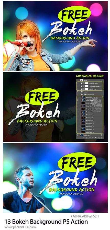 دانلود اکشن، براش و قالب لایه باز فتوشاپ ایجاد بک گراند بوکه - 13 Bokeh Background Photoshop Action