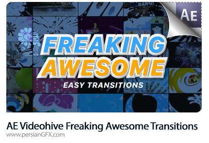 دانلود مجموعه ترانزیشن های افترافکت مایع و انفجاری از ویدئوهایو - Videohive Freaking Awesome Transitions After Effects Template
