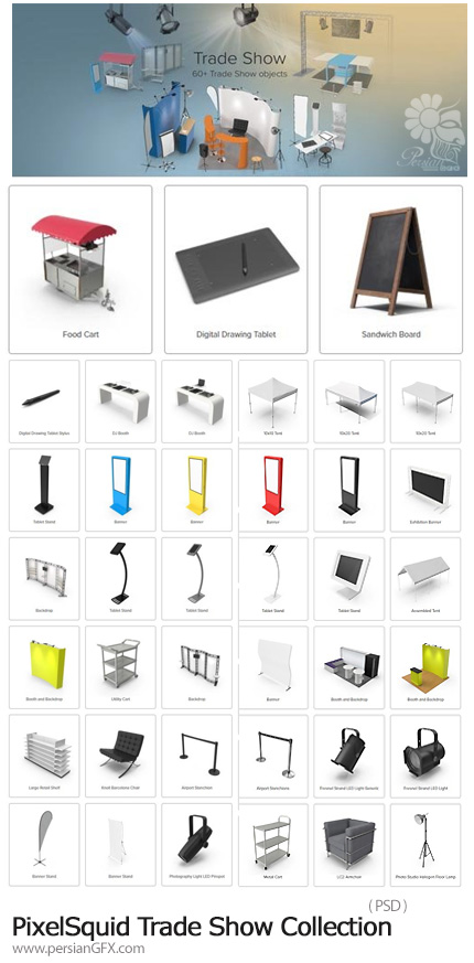 دانلود مجموعه تصاویر لایه باز وسایل نمایشگاه تجاری، بنر، چادر، صندلی، چراغ، فلشر و ... - PixelSquid Trade Show Collection