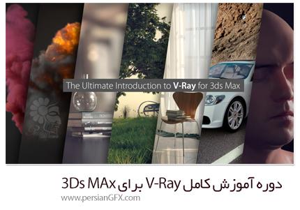 دانلود دوره آموزش کامل ویری برای تریدی مکس - Mographplus The Ultimate Introduction To V-Ray For 3dsMax