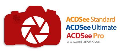 دانلود ACDSee Photo Studio نرم افزار مشاهده، مدیریت و ویرایش عکس های دیجیتال (تمامی نسخه ها)