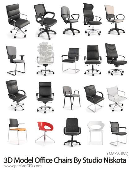 دانلود مدل های آماده سه بعدی صندلی های چرخ دار و ساده اداری - 3D Model Office Chairs By Studio Niskota