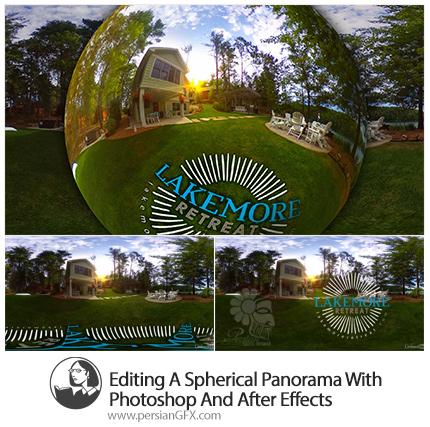 دانلود آموزش ویرایش تصاویر ۳۶۰ درجه (پانورامای کروی) در فتوشاپ و افترافکت از لیندا - Lynda Editing A Spherical Panorama With Photoshop And After Effects
