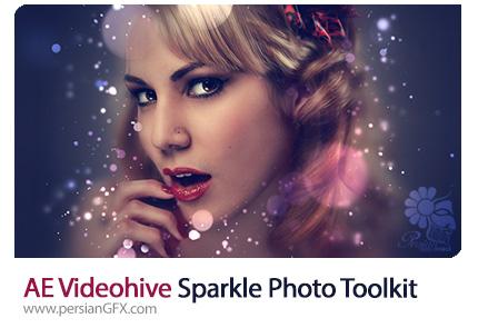 دانلود پروژه آماده افترافکت نمایش تصاویر با افکت ذرات پراکنده درخشان به همراه آموزش ویدئویی از ویدئوهایو - Videohive Sparkle Photo Toolkit After Effects Template