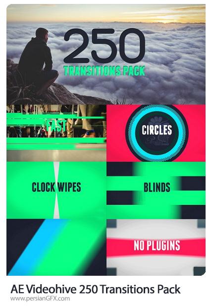 دانلود 250 ترانزیشن متنوع برای افترافکت از ویدئوهایو - Videohive 250 Transitions Pack