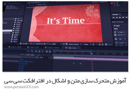 دانلود آموزش متحرک سازی متن و اشکال در افترافکت سی سی - Pluralsight After Effects CC Shape And Type Animation