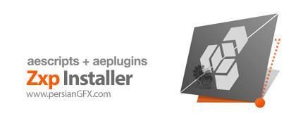 دانلود نرم افزار نصب افزونه های با پسوند ZXP در فتوشاپ، افترافکت و پریمایر - Zxp installer v0.5.6502.19213