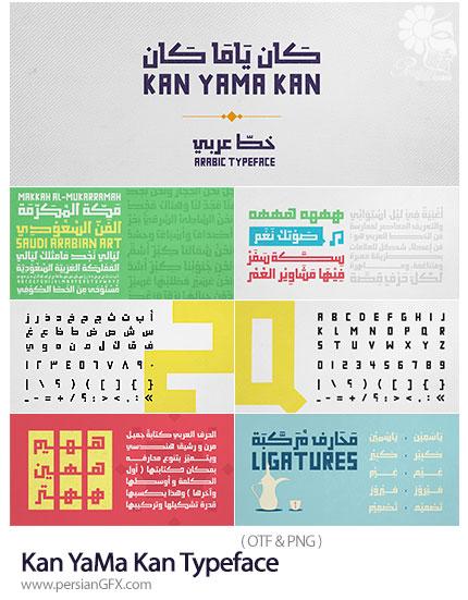 دانلود فونت عربی و انگلیسی کان یاما کان - Kan YaMa Kan Typeface
