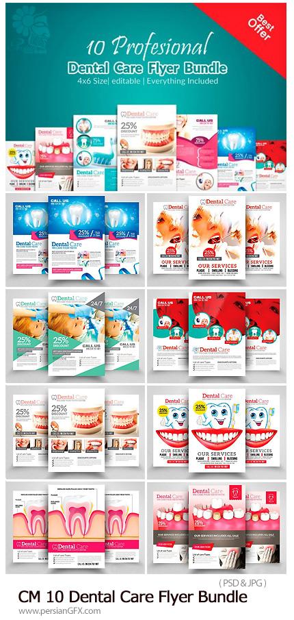 دانلود 10 فلایر لایه باز دندانپزشکی - CM 10 Dental Care Flyer Bundle