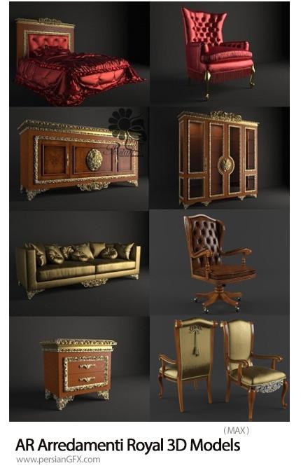 دانلود مجموعه مدل های آماده سه بعدی مبل، کمد و تخت خواب لوکس - AR Arredamenti Royal 3D Models