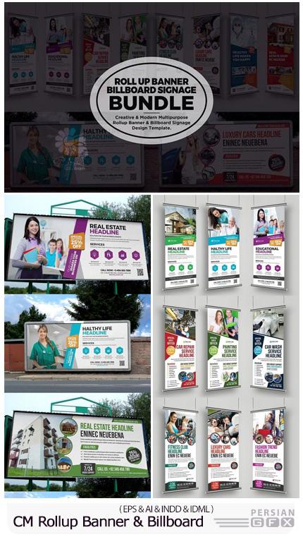 دانلود مجموعه تصاویر وکتور و ایندیزاین بیلبورد و بنر استند تبلیغاتی - CM Rollup Banner And Billboard Bundle