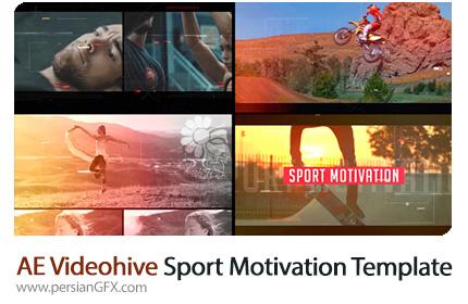 دانلود پروژه آماده افترافکت نمایش تیزر ورزشی با افکت گلیچ به همراه آموزش ویدئویی از ویدئوهایو - Videohive Sport Motivation After Effects Template