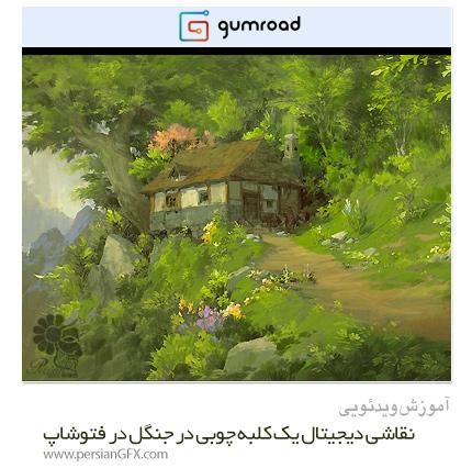 دانلود آموزش فرآیند نقاشی دیجیتال یک کلبه چوبی در جنگل در فتوشاپ - Gumroad Paperblue A Hut In The Woods Digital Painting Process