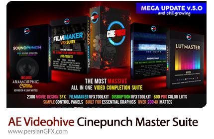 دانلود مجموعه افکت های ویدئویی و رنگی متنوع افترافکت به همراه آموزش ویدئویی از ویدئوهایو - Videohive Cinepunch Master Suite V5.0