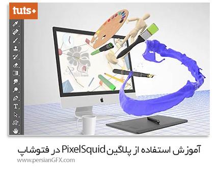دانلود آموزش استفاده از پلاگین PixelSquid در فتوشاپ - Tutsplus How To Use The PixelSquid Plugin For Photoshop